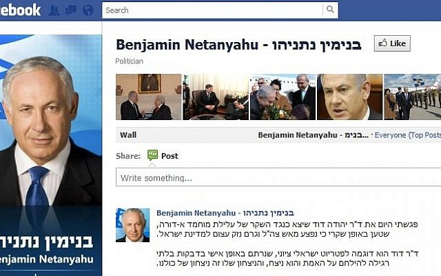 A screen capture of Netanyahu's Facebook page