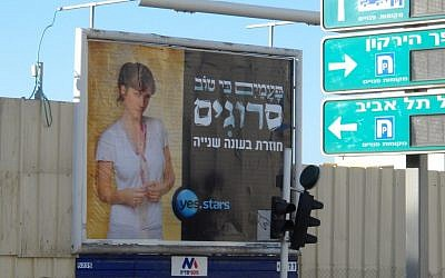 A Srugim billboard in Tel Aviv (Photo credit: Jessica Steinberg)
