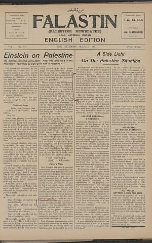 In a letter to the editor of Filastin, Albert Einstein expressed hope that conflicts between Jews and Arabs could be resolved by a council comprised of representatives from both groups. (photo credit: Hebrew University of Jerusalem)