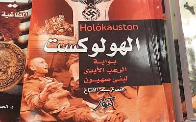 One of the titles from a publisher set to present at the Frankfurt Book Fair: 'The Holocaust: The Gate to Eternity of the People of Zion', by Isam Abdul Fitah, Kanouz. (photo credit: courtesy)