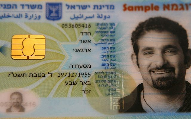 A sample 'smart' biometric ID card of the sort that will be issued to replace existing cards in the coming years (Lior Mizrahi/Flash90)