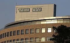 Teva's facility in Har Hotzvim, Jerusalem (Nati Shohat/Flash90)