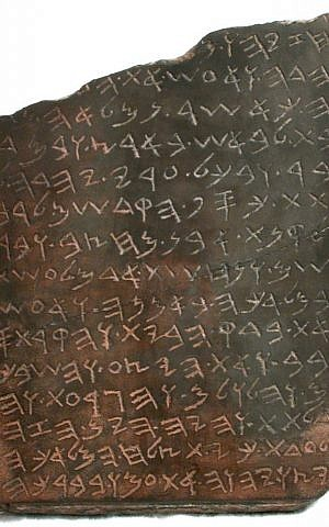 The Jehoash tablet, with an inscription in ancient Hebrew, was one of the objects at the center of the trial (photo credit: Courtesy the Israel Antiquities Authority)