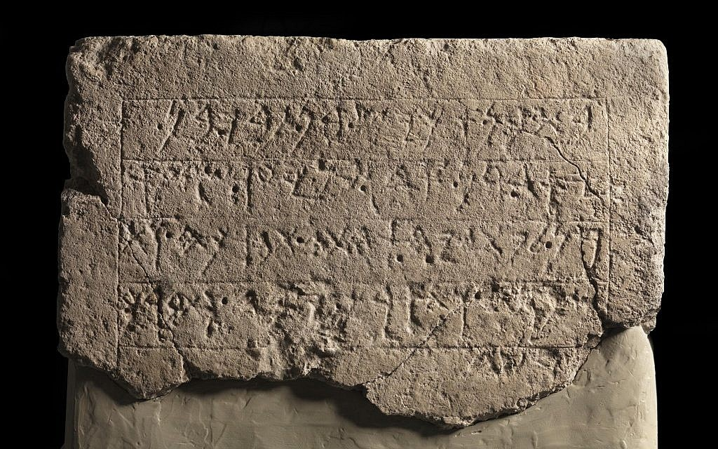 The Ekron inscription suggests the Philistines still remembered their roots in the Aegean centuries after they sailed east. (photo credit: Courtesy of the Israel Museum)