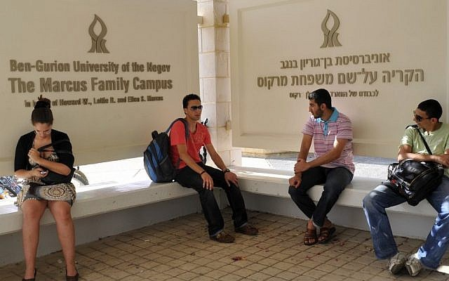 The Ben-Gurion University campus in Beersheba (photo credit: Serge Attal/Flash90)