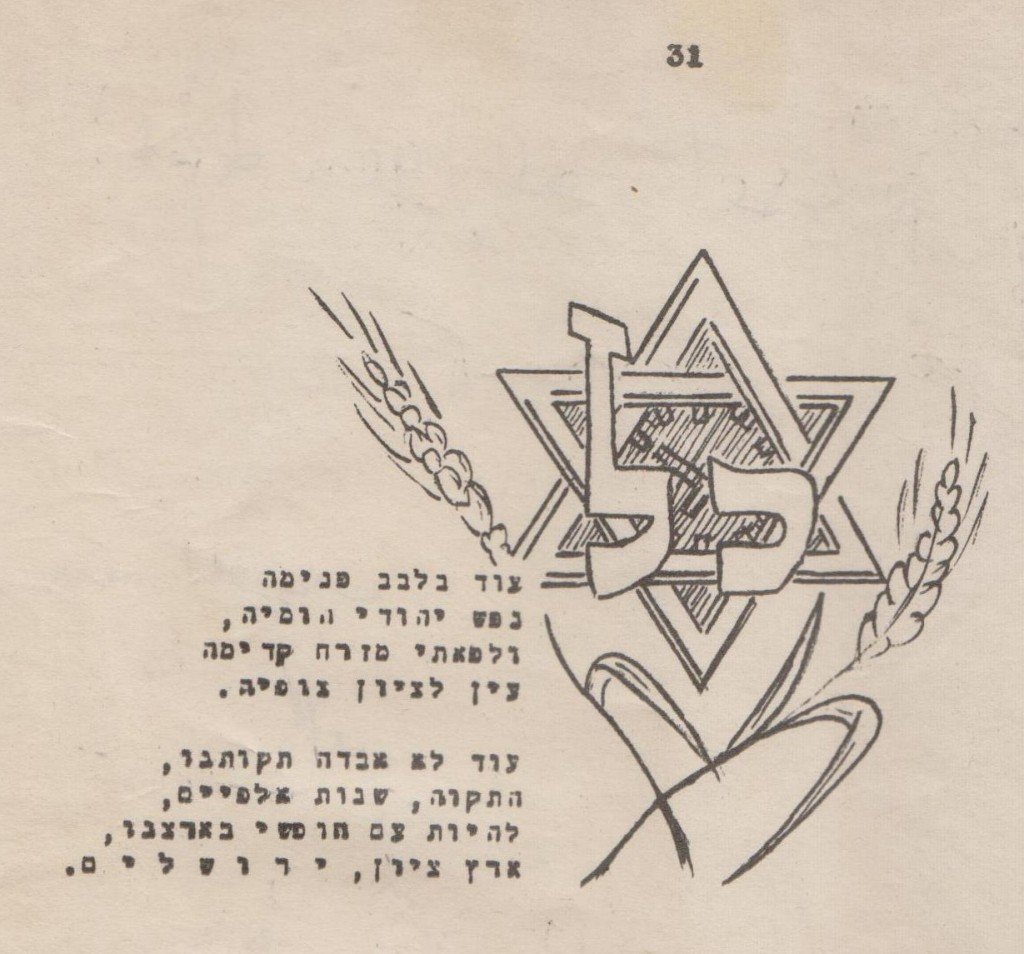 The Haggada included newer texts, including the Zionist anthem, Hatikva (Courtesy of Prof. Rechav Rubin)