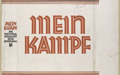 Mein Kampf dust jacket (photo credit: New York Public Library Digital Collection)