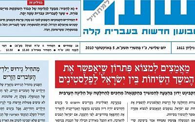 Sha'ar Lematchil (Courtesy Shaar.co.il)