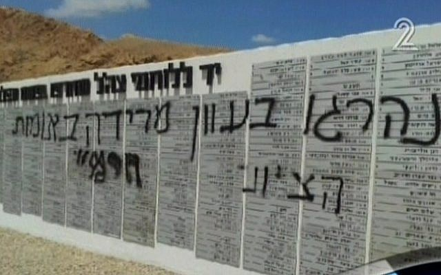 A monument commemorating fallen IDF soldiers was vandalized on Thursday, April 19, 2012 with political slogans. (photo credit: screenshot courtesy Channel 2)