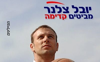 Yuval Zellner, in a Kadima promotion picture (courtesy)