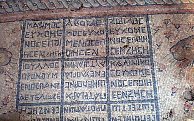 Ancient Greek inscription on the mosaic floor of the Hammat Tiberias Synagogue (photo credit: Itai, Wikimedia Commons)