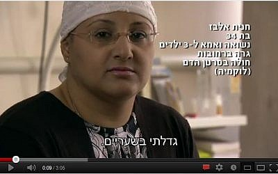 Hanit Elbaz, who desperately needs a bone marrow transplant, is one of the faces of a nationwide sampling campaign held on Thursday. (screen capture: Ezer Mizion/youtube)