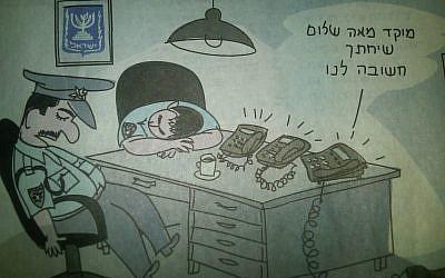 Photograph of political cartoon in Haaretz on Monday, May 7.