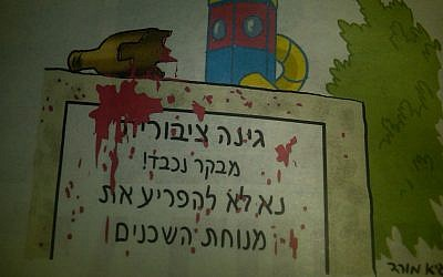 Photograph of political cartoon in Yedioth Ahronoth on Monday, May 7.