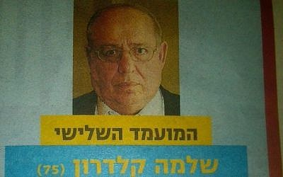 Photo of Yedioth Ahronoth's coverage of Shlomo Calderon's candidacy