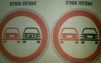 Israel Hayom's political cartoon on a High Court of Justice bypass law