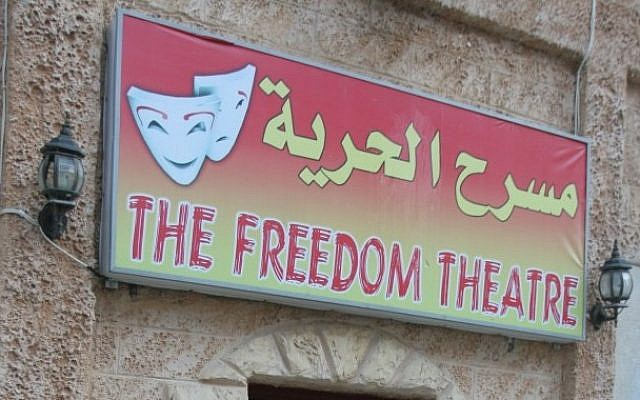 The Freedom Theatre. which Zubeidi co-founded. (photo credit: Issam Rimawi/Flash90)
