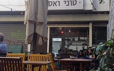 A view of Tony and Esther Cafe (photo credit: Michal Shmulovich)