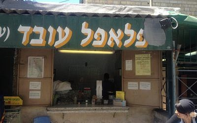 Falafel Oved on Bethlehem Road (Photo credit: Mitch Ginsburg/ Times of Israel)