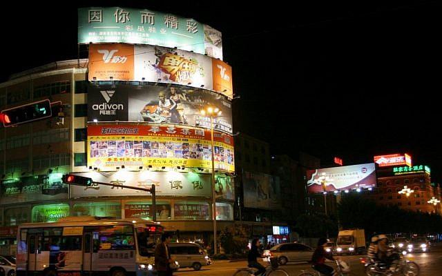 Beijing at night (Photo credit: Chen Leopold/Flash90)