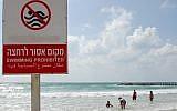 Israelis swim at an unauthorized beach in Tel Aviv. (photo credit: Gili Yaari/Flash90)