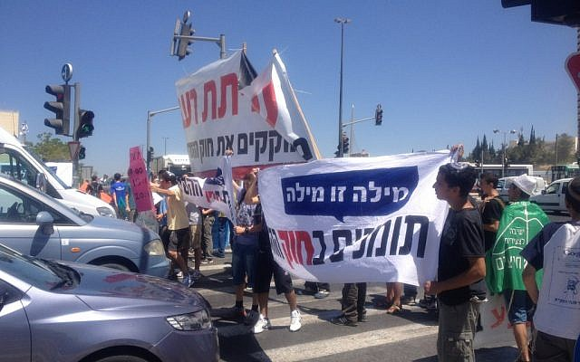 Teens block an intersection near the Supreme Court on Wednesday in Jerusalem (photo credit: Mitch Ginsburg/Times of Israel)