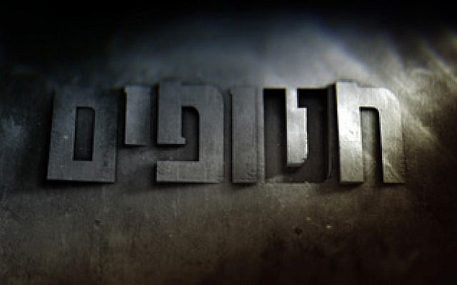 Hebrew logo for 'Prisoners of War' ('Hatufim'), the basis for the US program, 'Homeland.' (photo credit: courtesy)