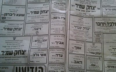 Photo of Yedioth Ahronoth's obituaries from July 3.
