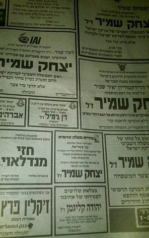 Photo of Maariv's obituaries from July 3.