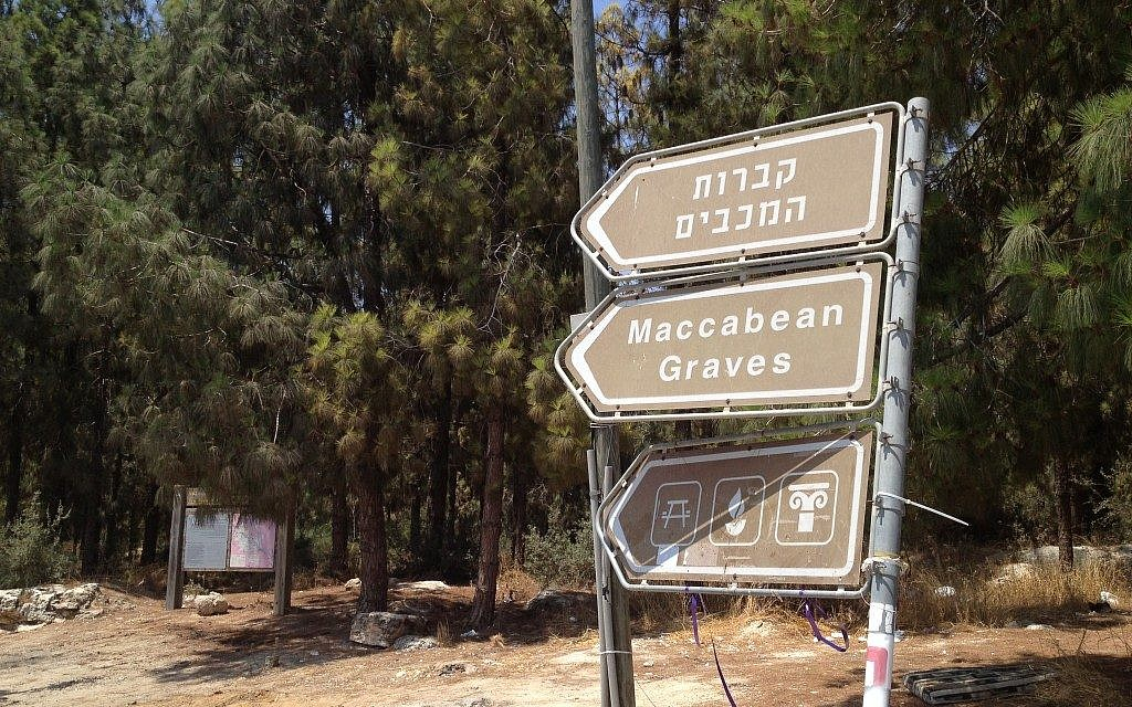 The search for the lost tombs of the Maccabees has preoccupied scholars for nearly 150 years. A site in central Israel marked as the gravesite, seen here, has no connection to the famous family of Judean rebels. (photo credit: Matti Friedman/Times of Israel)