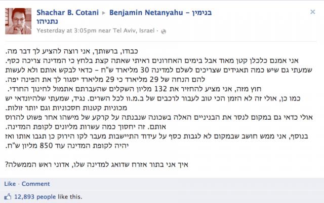 Shachar Cotani's post on Prime Minister Benjamin Netanyahu's Facebook wall on July 25. (photo credit: Image capture via Facebook)