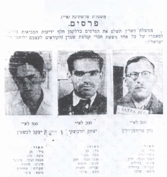 A Wanted poster of the Palestine Police Force offering rewards for the capture of Shamir (center) and two other members of the Stern Gang