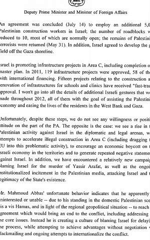 A page from Liberman's letter to the Middle East quartet, August 20 (photo credit: screen capture haaretz.co.il)