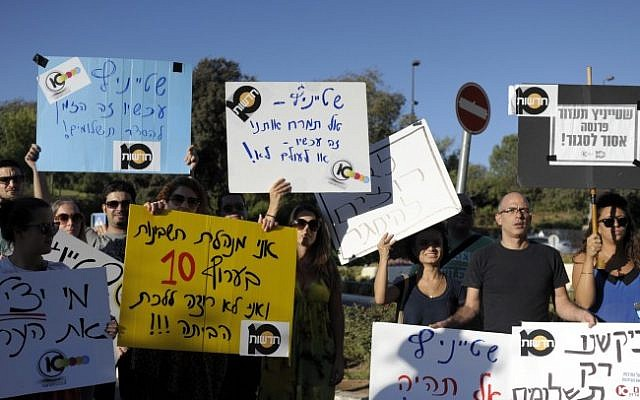 Channel 10 employees protest in front of the Finance Ministry in Jerusalem on Tuesday (photo credit: Yoav Ari Dudkevitch/Flash90)