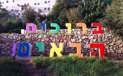 Welcome to Jerusalem, in all colors of the gay pride rainbow (Courtesy screen grab from Facebook)