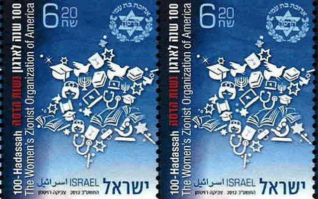 The Hadassah centennial stamp from the Israel Post. (photo credit: courtesy)