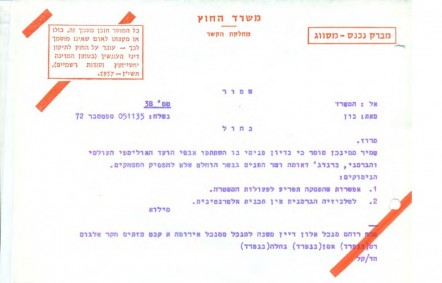 The secret document, in which Israeli officials reveal why IOC and German officials didn not want to stop the Olympics -- the German television stations had not prepared alternative programming. (photo credit: courtesy Israel State Archive)