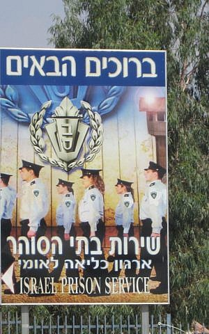 Welcome to the Israeli Prison Service. (photo credit: Matt Lebovic)