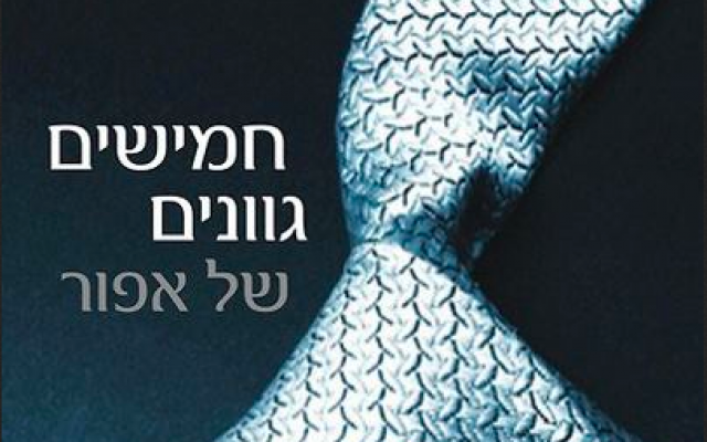 'Fifty Shades of Grey' in its Hebrew translation (photo credit: Facebook)