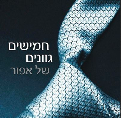 """Fifty Shades of Grey"" in its Hebrew translation (Courtesy Facebook)"