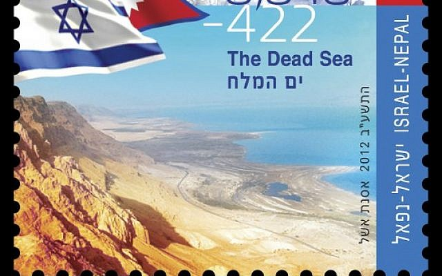 The newly released Israeli version of a joint Israeli-Nepalese postal stamp depicting Mount Everest and the Dead Sea, the highest and lowest places on Earth, respectively. (Israel's Ministry of Foreign Affairs/AP)