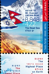 The newly released Israeli version of a joint Israeli-Nepalese postal stamp depicting Mount Everest and the Dead Sea, the highest and lowest places on Earth, respectively. (photo credit: Israel's Ministry of Foreign Affairs/AP)