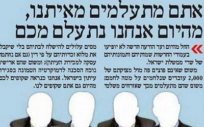 A clipping from the September 20, 2012, edition of Maariv in which the paper says it will no longer display the names and images of Israeli ministers