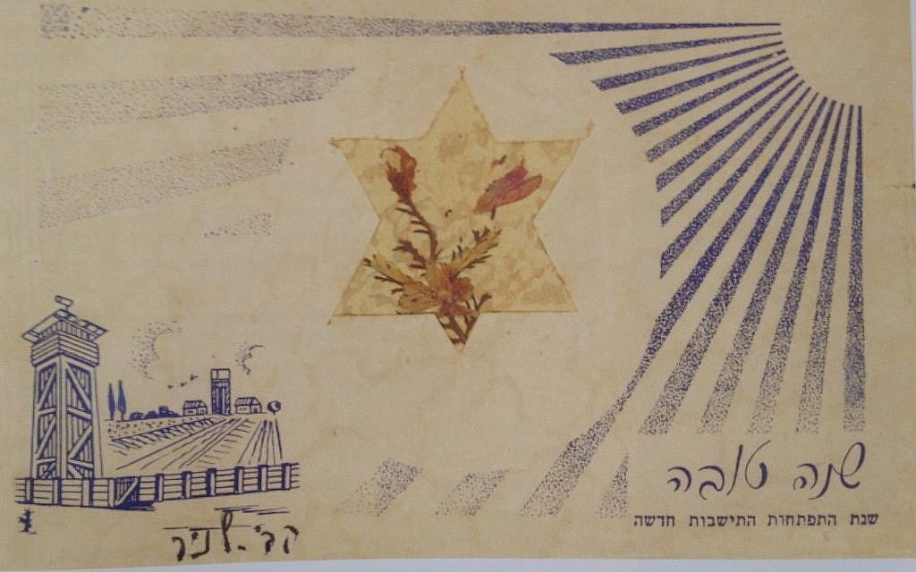 """A Rosh Hashanah card from the 1940s. The text reads: """"Happy New Year -- A Year of the Development of New Settlement"""" (Courtesy of the Kibbutz Institute for Holidays and Jewish Culture)"""