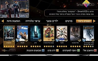 What Samsung Smart VOD will look like (Photo credit: Courtesy)