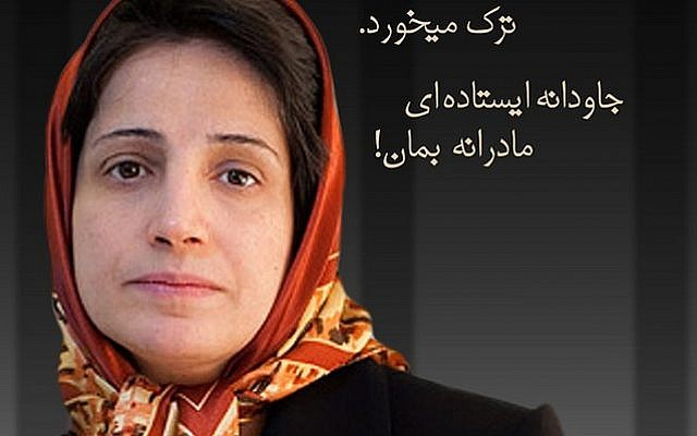 Iranian human rights lawyer Nasrin Sotoudeh (photo credit: CC BY-sabzphoto, flickr)