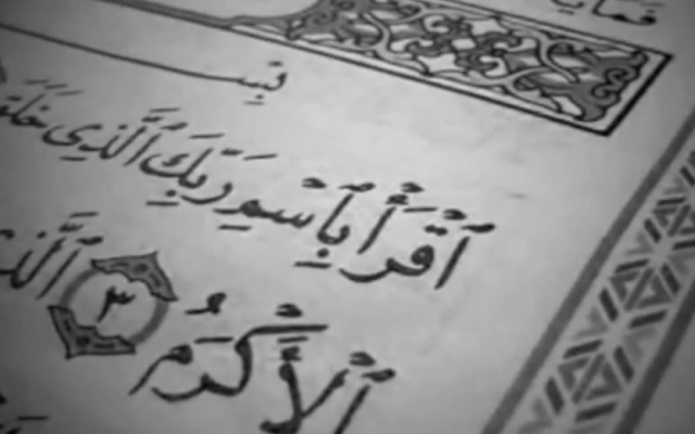 An illustrative photo of Arabic prose from the Koran (photo credit: screen capture, YouTube)