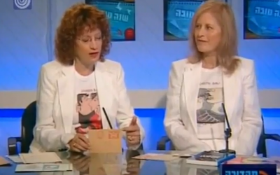Sisters Clila (left) and Hadasa Bau, seen on Israeli television, were in Poland for a tribute to their father when Clila became the target of an alleged anti-Semitic tirade. (Photo credit: YouTube screenshot)