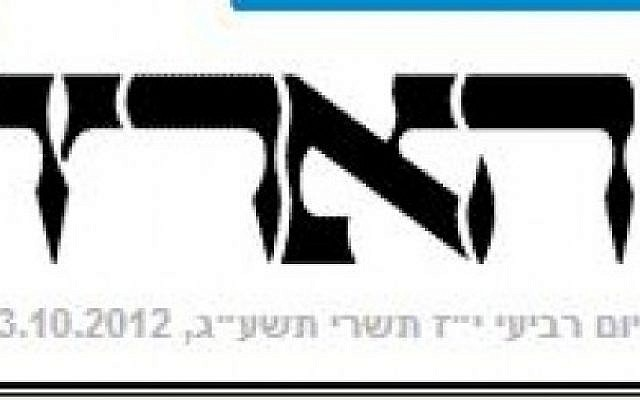 Haaretz Hebrew edition logo (screen capture: Haaretz)