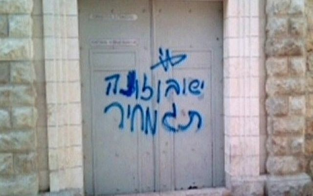 'Jesus is a son of a bitch' and 'price tag' were sprayed on a Jerusalem monastery, December 2012 (screen credit: image capture, Channel 2 News)